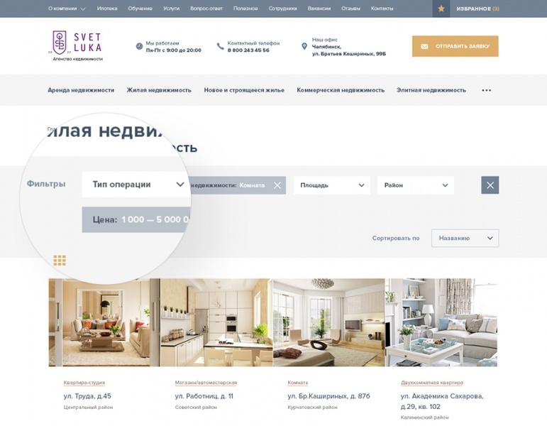 5ce08419beea5 Готовый сайт агентства недвижимости, риэлтерской фирмы на 1С Битриксе    Интернет-агентство Tian Group